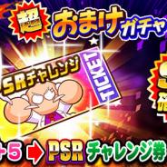 KONAMI、『実況パワフルプロ野球』で「球宴 超おまけガチャ」を開催!