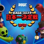 CyberEとSupercell、『ブロスタ』の全国大会「RAGE ブロスタ 日本一決定戦」を開催 CyberEは企画・制作・運営を担当