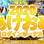 アソビズム、『城とドラゴン』でアバたまチケットや合計2020ルビーがもらえる「2020 あけおめログインボーナス」を開催!
