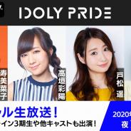 サイバーエージェント、『IDOLY PRIDE』第2回スペシャル生放送をAbemaTVで1月13日に配信!