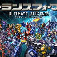 HEROZとタカラトミー、新作『トランスフォーマー ULTIMATE ALLSTARS』の事前登録を開始! 歴代キャラ総出演のラインストラテジーゲーム