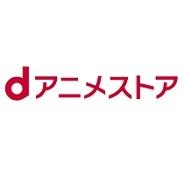 ドコモ・アニメストア、16年3月期は売上高77億円、営業利益17億円…『官報』で判明
