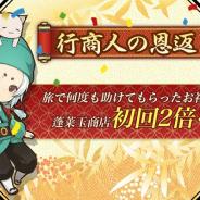 XiimoonとRejet、『剣が刻』で蓬莱玉のお得なキャンペーン「初回購入2倍」の4月22日10時より復活と予告