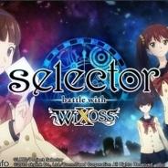 スカイリンクとコムシード、『selector battle with WIXOSS』を4月25日をもって終了