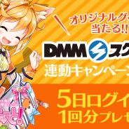 DMM、『ふるーつふるきゅーと!』でDMMスクラッチ1回分のポイントがもらえる「DMMスクラッチ連動キャンペーン」を開催!