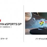 日本eスポーツ連合、「JAPAN eSPORTS GRAND PRIX」競技タイトルとタイムテーブルを発表