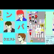 KOMEzirusi Games、アクションアドベンチャーゲーム『ナンパクエスト』をGoogle Playでリリース