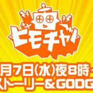 アソビモ、『アルケミアストーリー』と『GODGAMES(ゴッドゲームス)』を特集する生放送番組を本日20時より実施
