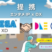 セガXDとDLE、「エンタメ IP × DX」のソリューション事業で戦略的提携