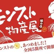 ミクシィXFLAGスタジオ、「モンスト物産展 秋の市」を大阪で絶賛開催中!