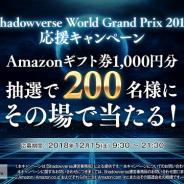 Cygames、『Shadowverse World Grand Prix 2018』応援キャンペーンを開催! その場で200名にAmazonギフト券が当たる!