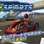 【Steam】SAT-BOX、様々なスポーツがVRで楽しめる『VR Sports』でカート競技を追加