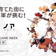BlazeGames『リトル ノア』がゲーム実況イベントGooglePlayGAMEWEEK【2015秋】に登場 ユーザーが育てた町にHIKAKIN軍が挑む