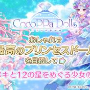 ユナイテッド、着替コーデ協力RPG『CocoPPa Dolls』の事前登録を開始! 公式サポーター募集&オーディションを開催!