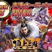 アイタック、シミュレーションRPG『頂上三国』でゲーム内キャラクターの声優オーディションを開催!