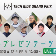 CA Tech Kids、全国No.1小学生プログラマーを決める「Tech Kids Grand Prix 2020」ファイナリスト10名を決定