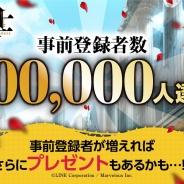LINEとマーベラス、『千銃士』の事前登録者数が70万人を突破! Twitterで10万円相当の豪華賞品があたるクイズキャンペーンも開催中