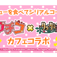 ゲームオン、『クックと魔法のレシピ』でWebアニメ「やんやんマチコ」とのコラボ企画第3弾を開催 実際のカフェで同作スイーツを提供