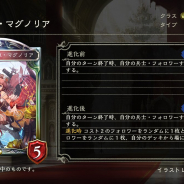 Cygames、『Shadowverse』第10弾のアディショナルカード「戦場の歌姫・マグノリア」を公開!