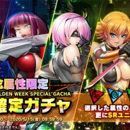 インフィニブレイン、『対魔忍RPG』で4月27日よりGWキャンペーンを開催 SR確定ガチャや特別ログインボーナスを実施