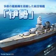 JOYCITY、3D戦艦アクションゲーム『ウォーシップ・バトル』で新戦艦「伊勢」を追加 新エピソードの追加やドラッグ操作の追加も実施