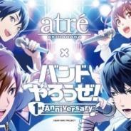 アニプレックスとSME、『バンドやろうぜ!』が「アトレ秋葉原」とのコラボイベントを9月2日より実施!
