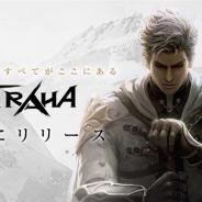 ネクソンの新作MMORPG『TRAHA(トラハ)』がApp Store売上ランキングで35位とトップ30を視野に 韓国ではストア首位獲得の期待作が好発進
