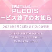 DalcomSoft Japan、『SUPERSTAR PLEDIS』のサービスを2021年2月26日をもって終了
