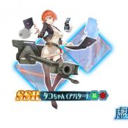 アルファゲームス、『虚構少⼥-E.G.O-』で限定装備&アバターが⼿に⼊る新イベント『頑張れ!タコちゃん!』を開始