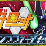 バンナム、『スーパーロボット大戦X-Ω』でイベント「友情と絆のメダロット」を開催 「ビルドファイターズからケンプファーアメイジングなどが登場!!