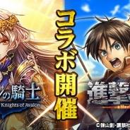 マイティゲームス、『アヴァロンの騎士』でアニメ「進撃の巨人」とのコラボイベントを開催