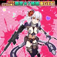 バンナム、『SAOコード・レジスタ』でイベント「愛を求めて乱椿」を開催 イベントアイテム「ツバキ」を集めて「★7椿姫」を手に入れよう!