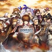 NEOWIZ、スマホ向け采配バトルRPG『ブラウンダスト』繁体字版を台湾・香港・マカオでリリース 台湾の売上ランキングで一時TOP10入り