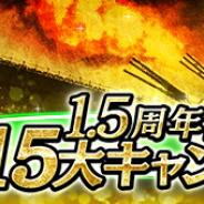 リベル、『蒼焔の艦隊』でサービス開始1.5周年15大キャンペーン! 『ゲート SEASON2』とのコラボイベントも3月6日より開催!