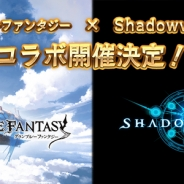 Cygames、『グランブルーファンタジー』と『Shadowverse』の相互コラボイベントを開催決定!