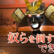 SAT-BOX、爽快切断アクションゲーム『サムライソード』を配信開始