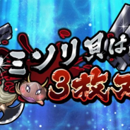 フォワードワークス、『ソラとウミのアイダ』で 新イベント「カミソリ貝は3枚刃!!」を開催  新守護神「多倶里姫」と「多刀姫神」が登場