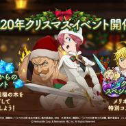 ネットマーブル、『七つの大罪 ~光と闇の交戦~』でリズのSSRが初登場! クリスマスイベント開催!