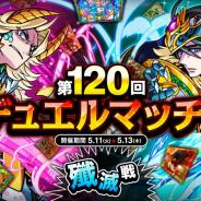 アソビズム、『ドラゴンポーカー』でリアルタイム対人バトル「第120回デュエルマッチ本戦」を開催!