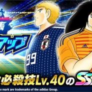 KLab、『キャプテン翼 ~たたかえドリームチーム~』で「たたかえ蒼き戦士たち サッカー日本代表ドリームステップアップガチャ」を開催!