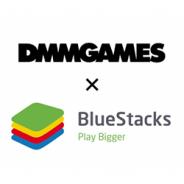 DMM GAMES、 AndroidアプリのPCへの仮想化技術を持つ米BlueStack Systemsと業務提携 専用SDK提供でスマホアプリのPC展開を強化