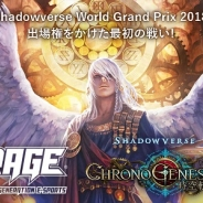 Cygames、『Shadowverse』で「RAGE 2018 Spring GRAND FINALS」優勝者予想キャンペーンを開催
