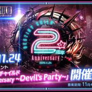 ステアーズ、『デスティニーチャイルド』2周年イベントを11月24日に開催!!