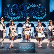 ブシロードミュージック、「バンドリ!」Morfonicaの1stライブ「Cantabile」を開催! ライブ特別配信や2ndシングルの情報も解禁に!