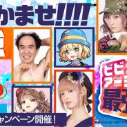 CTW、『ビビッドアーミー』で江頭2:50さん、最上もがさん、星守紗凪さんを起用した最強の夏キャンペーンを開催!