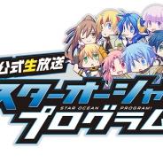 スクエニ、『スターオーシャン:アナムネシス』の公式生放送「STAR OCEAN PROGRAM#17」を10月11日20時より放送!