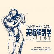 ボーンデジタル、世界中のアーティストに多大な影響を与えてきた『ゴットフリード・バメスの美術解剖学』を刊行
