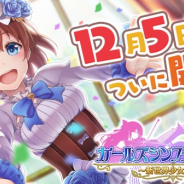 DMM GAMES、『ガールズシンフォニー:Ec ~新世界少女組曲~』12月5日よりサービス開始! ユーザー全員に100連分のガチャチケットをプレゼント