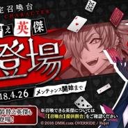 DMM GAMES、『一血卍傑-ONLINE-』に衣装替え英傑「【怪盗】アマツミカボシ」を実装 御統珠購入キャンペーンも実施