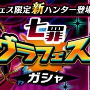 バンダイナムコオンライン、『グラフィティスマッシュ』で新ハンター「グラトニー」が登場する「七罪グラフェスガシャ」を開始!